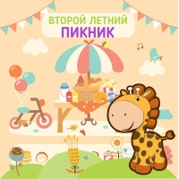 2й Летний пикник для детей и родителей