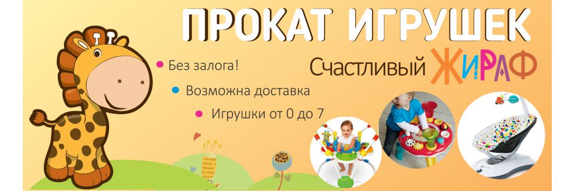 Прокат игрушек и товаров для детей!