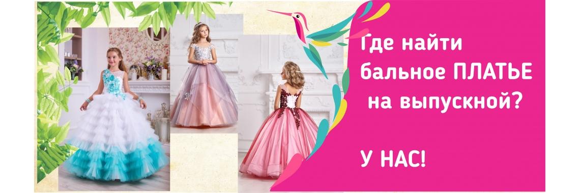 Платья для ваших принцесс!